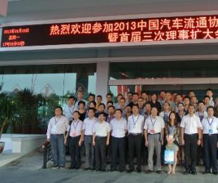 2013年中国汽车流通协会汽车俱乐部行业年会在横店召开
