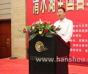 清水湖旅游度假区正式挂牌为全国汽车自驾游活动基地