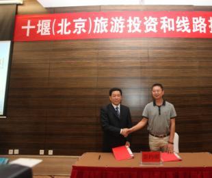 张士立秘书长参加十堰(北京)旅游投资和线路推介会